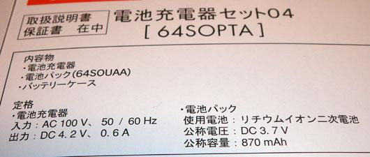 64SOPTA_003.jpg