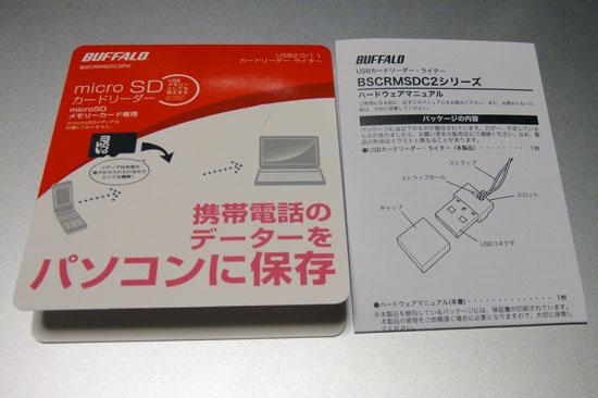 BSCRMSDC2PK_004.jpg