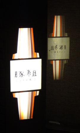Butagumi_001.jpg
