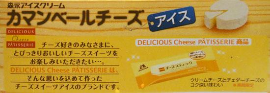Camembert_cheese_Ice_cream_008.jpg