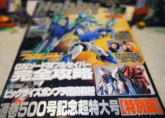 HobbyJapan_500_001.jpg