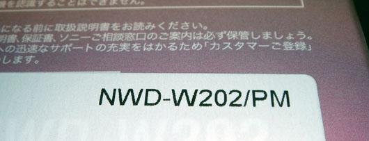 NWD_W202_PM_007.jpg
