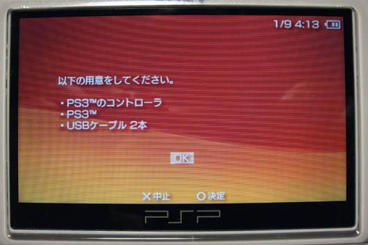 PSP_N1000_131.jpg