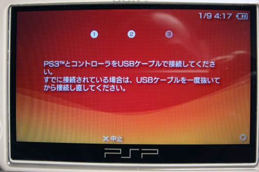 PSP_N1000_135.jpg