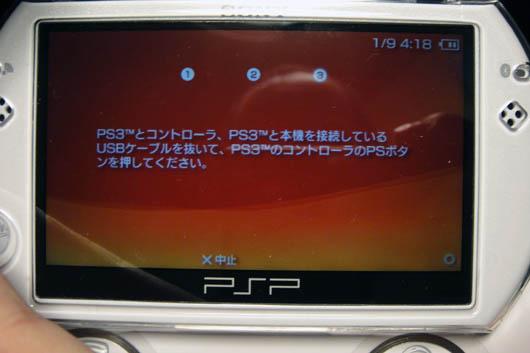 PSP_N1000_137.jpg