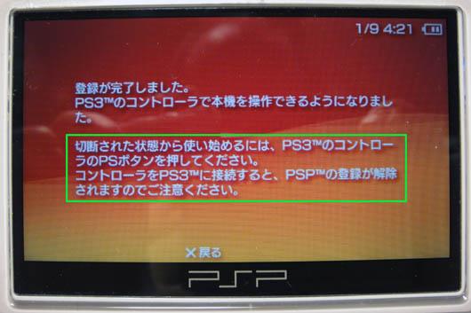 PSP_N1000_142.jpg