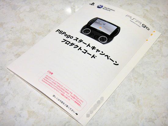 PSP_N1000_144.jpg