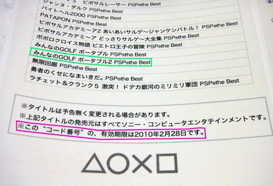 PSP_N1000_145.jpg