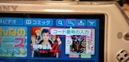 PSP_N1000_146.jpg