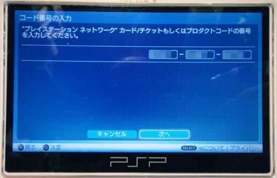 PSP_N1000_147.jpg