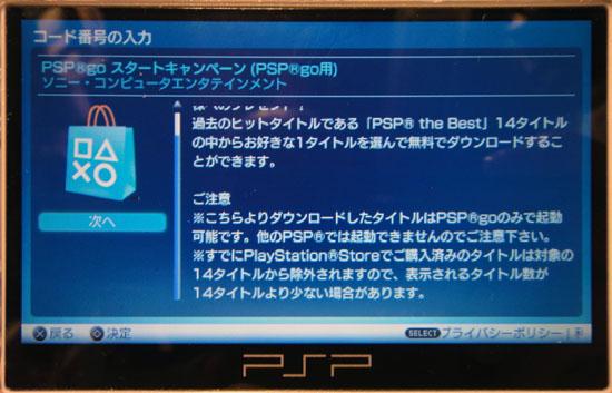 PSP_N1000_148.jpg