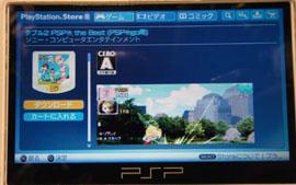 PSP_N1000_151.jpg