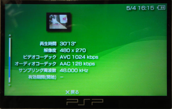 PSP_N1000_158.jpg