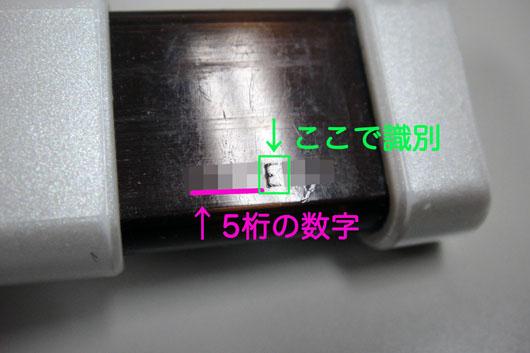 PocketBit_Formatter_002.jpg