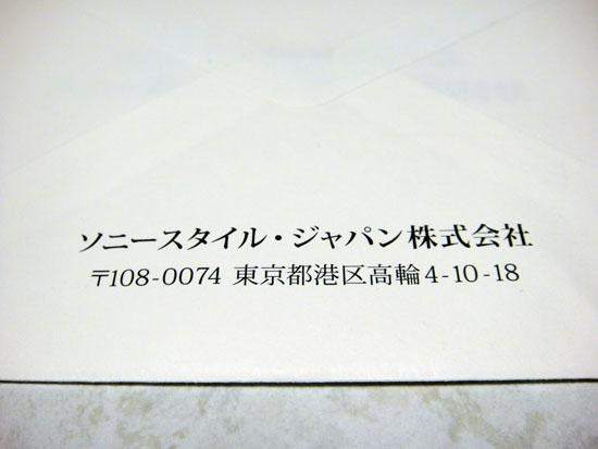 SonyStyle10years_002.jpg