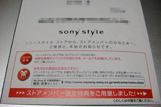 SonyStylePostCard_2009_002.jpg