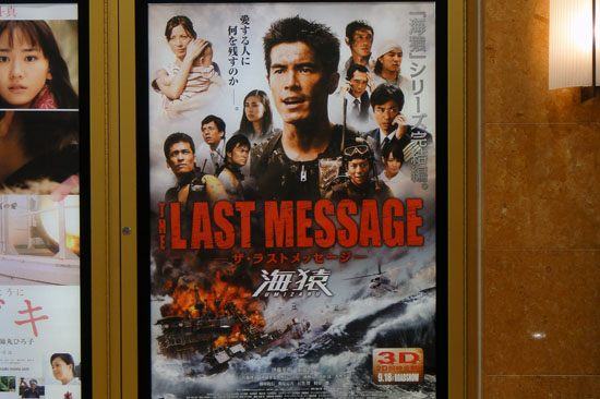 THE_LAST_MESSAGE_001.jpg