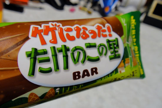 Takenokonosato_BAR_002.jpg