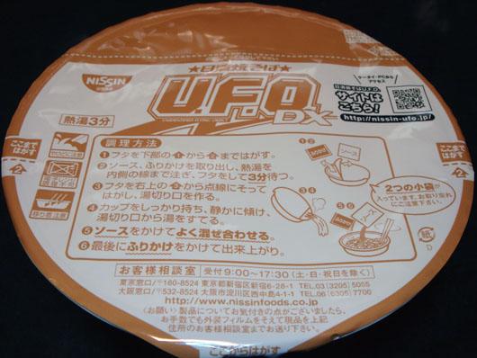 UFO_006.jpg