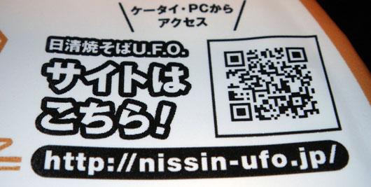 UFO_007.jpg