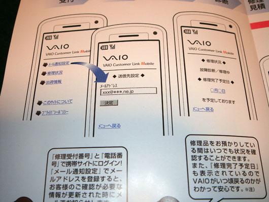 Vaio_Customer_Link_Mobile_002.jpg