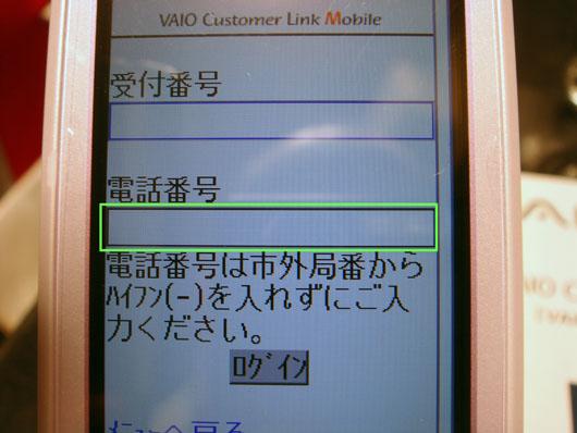 Vaio_Customer_Link_Mobile_004.jpg