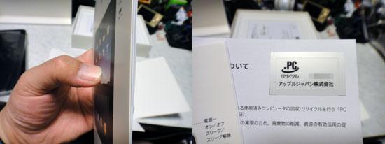 iPad_021.jpg