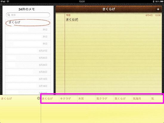 iPad_034.jpg