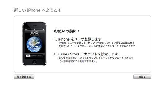 iPhone3GS_031.jpg
