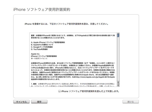 iPhone3GS_032.jpg