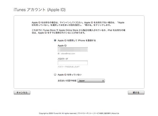 iPhone3GS_033.jpg