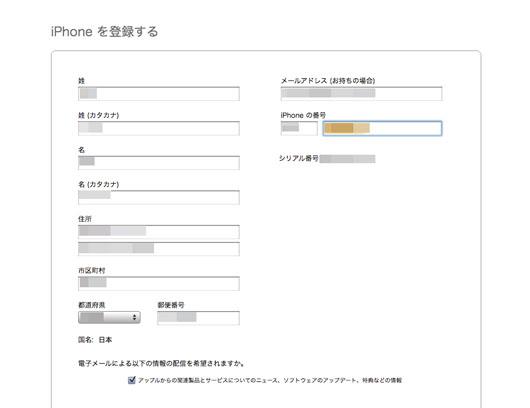 iPhone3GS_034.jpg