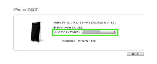 iPhone3GS_036.jpg