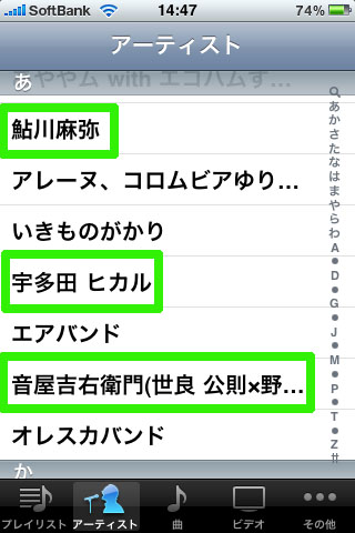 iPhone3GS_057.jpg