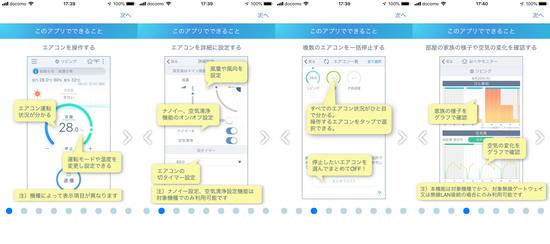 Eolia_app_002.jpg