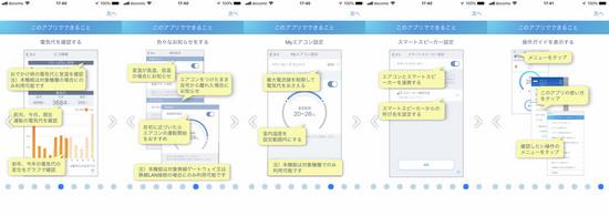 Eolia_app_003.jpg
