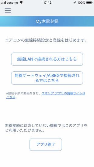 Eolia_app_005.jpg