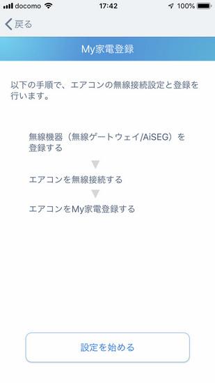 Eolia_app_006.jpg