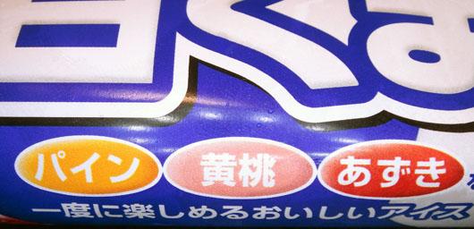 shirokumabar_003.jpg